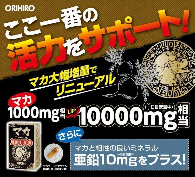 日本【ORIHIRO】濃縮瑪卡精華10000 60粒
