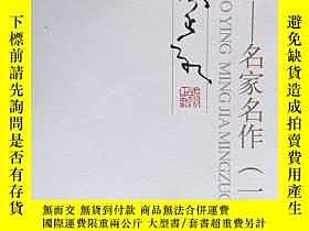 二手書博民逛書店罕見海上掇英一一名家名作一楊正新一一作者簽名Y204153 上海
