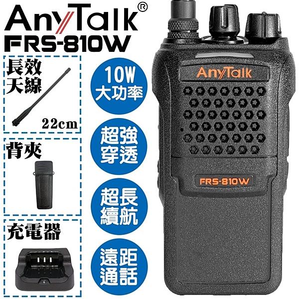 【 10W 】AnyTalk FRS-810W 業務型免執照無線對講機