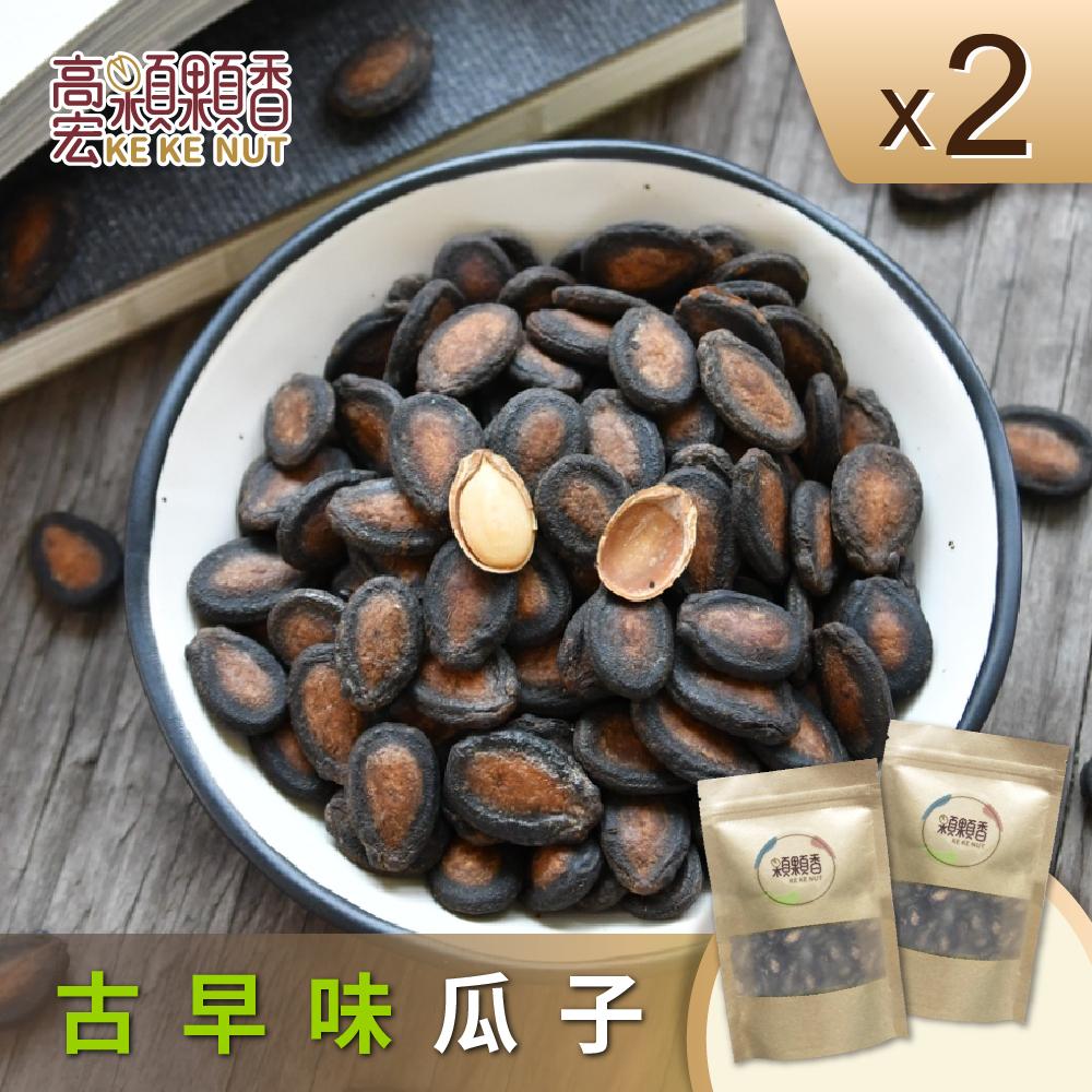 【高宏顆顆香】團購第一唰嘴瓜子系列-古早味瓜子(235g/2包入)
