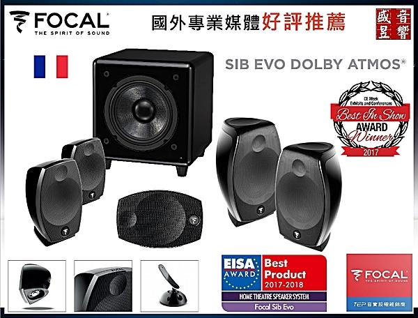 法國 Focal Sib Evo Dolby Atmos + SIB EVO + DX-1 SUB 全景聲家庭劇院喇叭組合