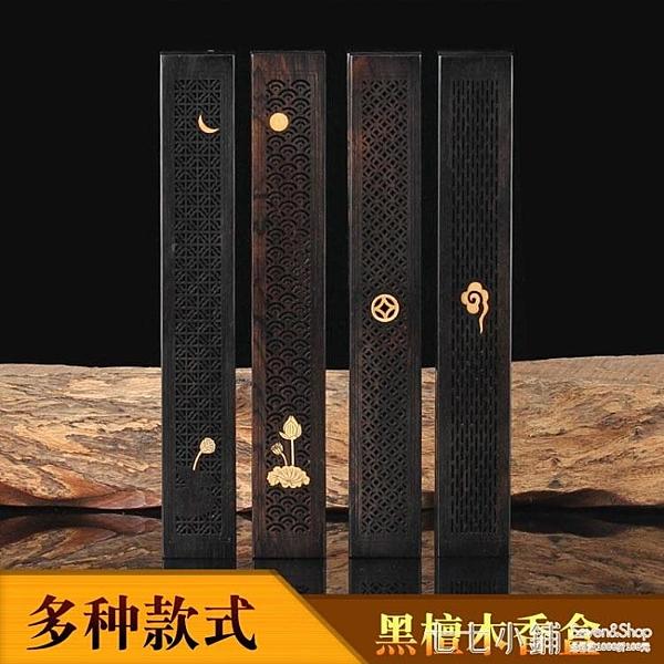 黑檀木香盒家用室內木質茶道禪意檀香薰香盒創意實木沉香線香爐