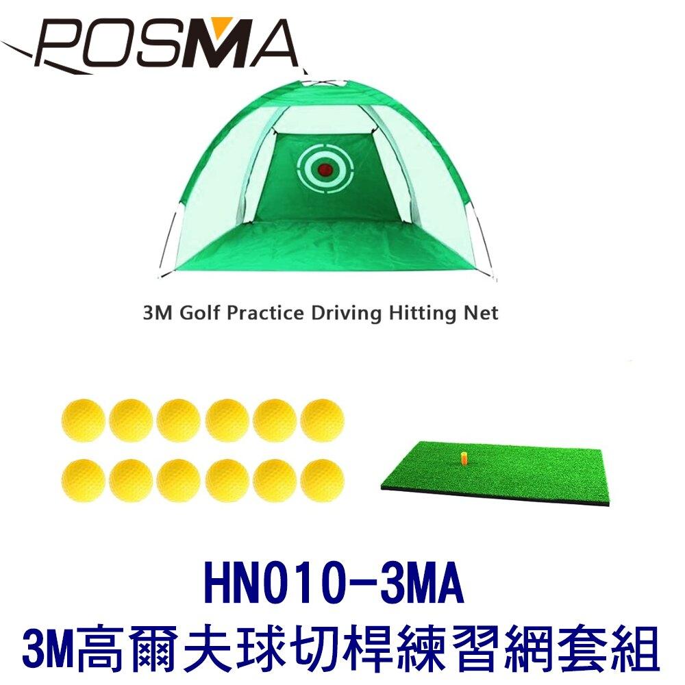 POSMA  3M 高爾夫球切桿練習網 搭打擊網 贈PU高爾夫球 HN010-3MA