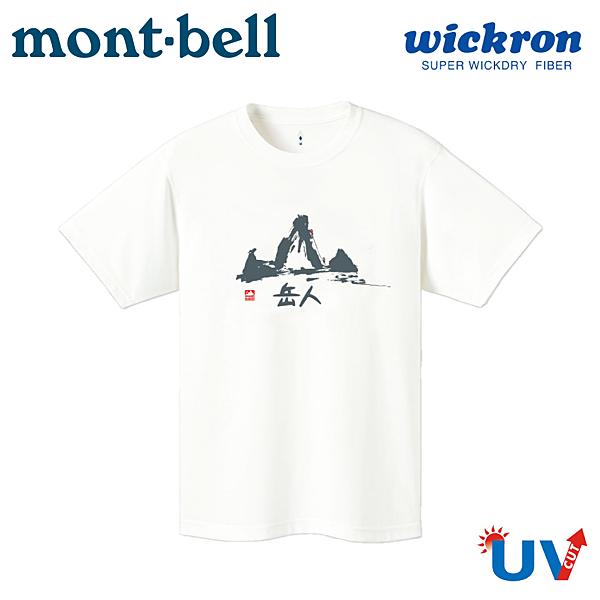 【Mont-Bell 日本 男 Wickron YAMA山短袖排T《白》】1114489/吸濕排汗/抗UV/休閒衫/運動衣/戶外