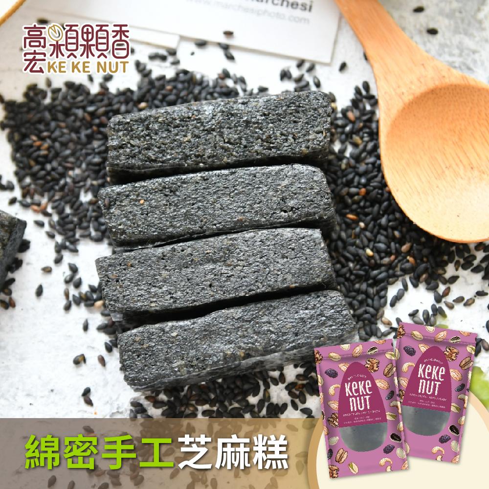 【高宏顆顆香】台灣手工黑芝麻系列-綿密手工芝麻糕(80g/包入)