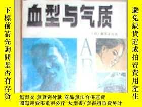 二手書博民逛書店罕見血型與氣質Y22969 (日) 能見正比古 廣西科學技術出版