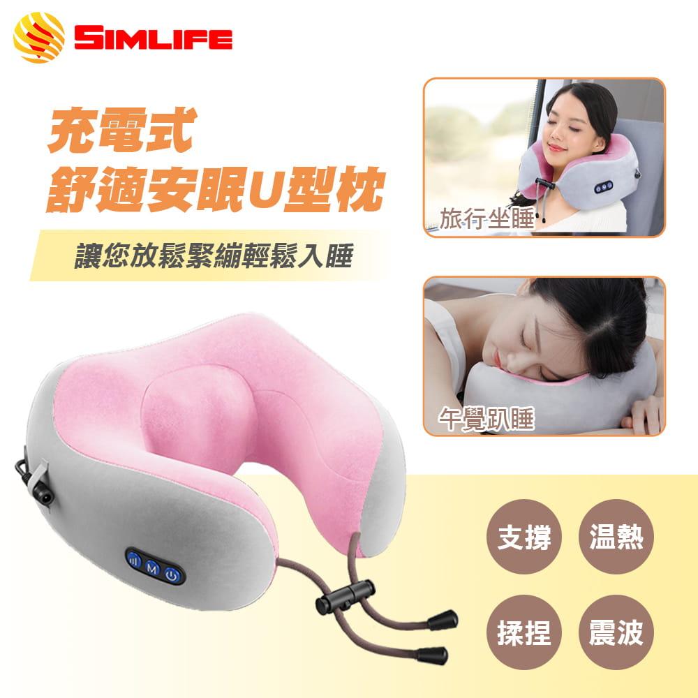 【SimLife】隨行按摩師震波熱感按摩枕 粉色