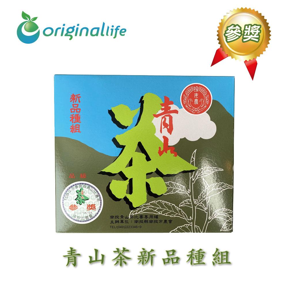 2019冬季南投青山比賽茶參獎★青山茶新品種組 1盒(2入組)