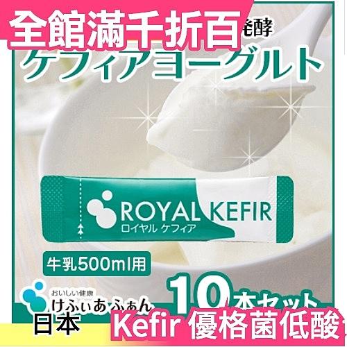▶現貨◀【Kefir 綠色-低酸】日本 克菲爾 天然優格 優格菌 10包入 DIY 室溫培養優格【小福部屋】