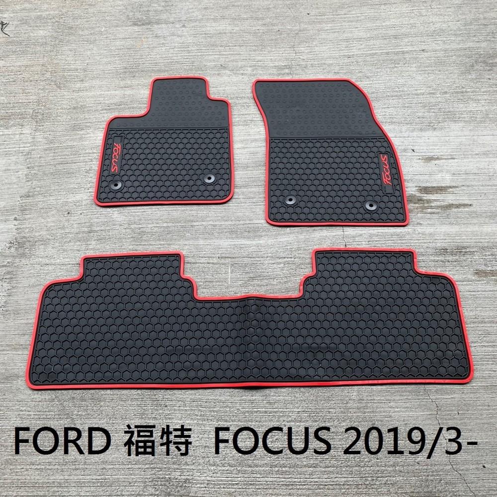 猴野人福特 ford 新focus 4門/5門通用 2019/3-年式 橡膠防水腳踏墊 防潮 專