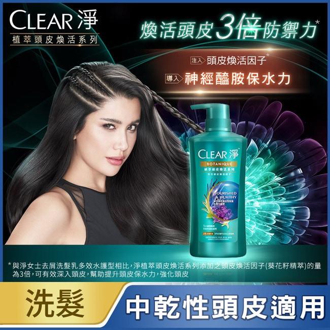 CLEAR淨 植萃頭皮煥活洗髮露450ML(水潤平衡型)