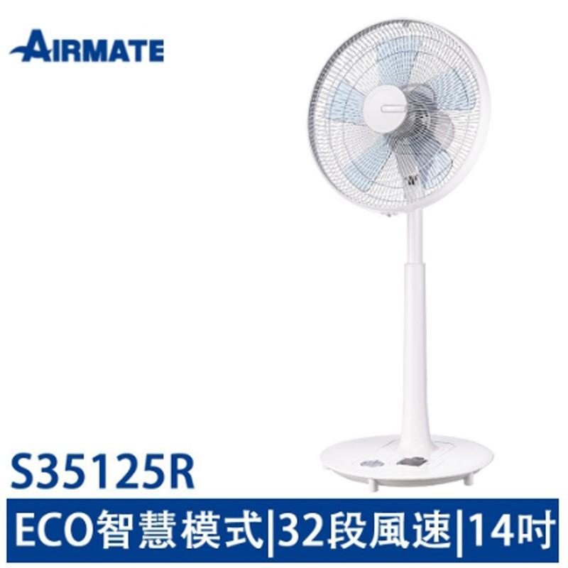 AIRMATE艾美特 14吋DC節能ECO遙控立扇S35125R 現貨