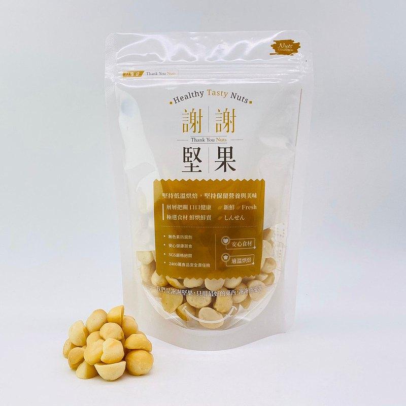 【防疫美食】【安心出貨】【快速出貨】原味夏威夷豆(輕巧分享包)