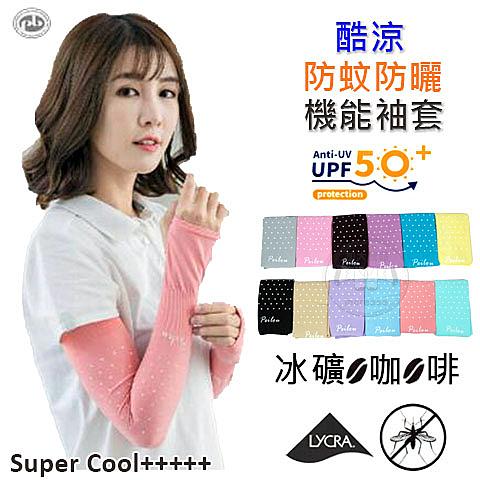 袖套 酷涼防蚊防曬成人機能袖套 點點款 抗UV 台灣製 pb