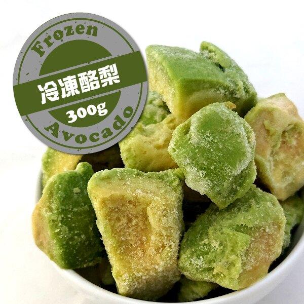 【天時莓果】新鮮冷凍/IQF急凍哈斯酪梨 300g/包