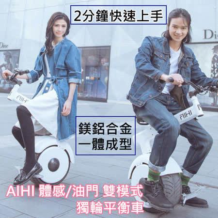 AIHI 體感獨輪平衡車 (體感版) 電動平衡車 單輪車 代步車