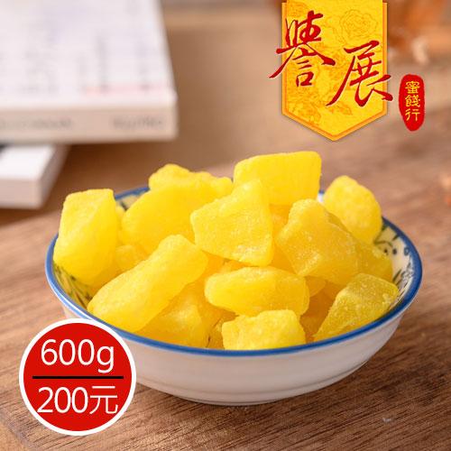 【譽展蜜餞】古早味鳳梨乾 600g/200元