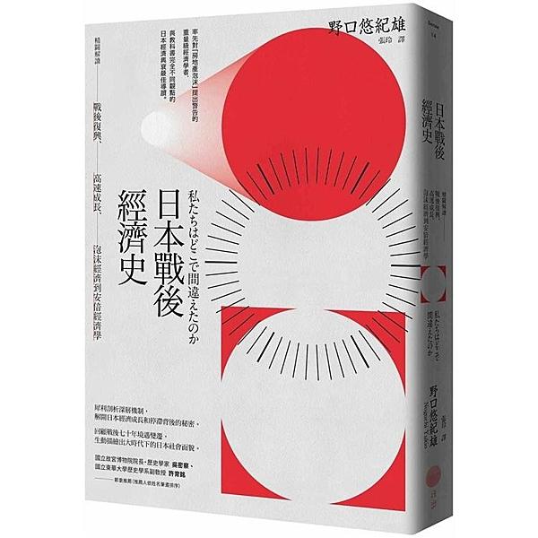 日本戰後經濟史:精闢解讀戰後復興、高速成長、泡沫經濟到安倍經濟學