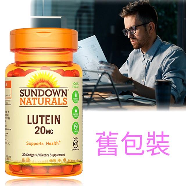 高單位葉黃素20mg軟膠囊(30粒/瓶)【Sundown日落恩賜】商品有效期限-2021/8月底