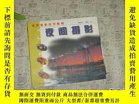 二手書博民逛書店圖解攝影自學教程《夜間攝影》文泉攝影類Tie上-9,罕見紙質書,