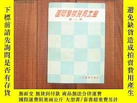 二手書博民逛書店《國際象棋殘局大全》第二卷[一版一印罕見好,近新,適宜收藏]Y1