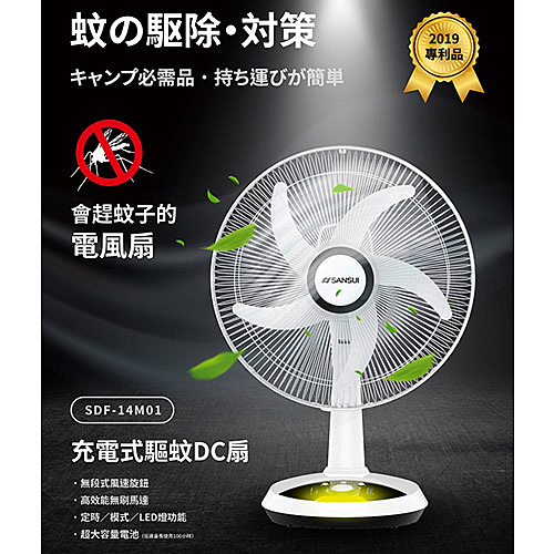 SANSUI山水 14吋LED驅蚊DC扇SDF-14M01【愛買】