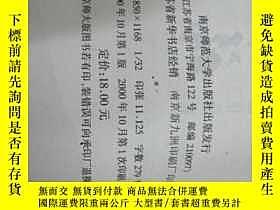 二手書博民逛書店尋求幸福罕見俄蘇小說評論翻譯研究Y14961 見圖 南京師範大學