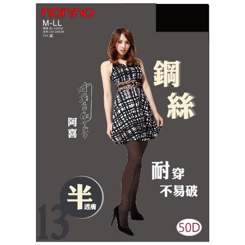 儂儂nonno 50d鋼絲半透膚褲襪(12雙組)