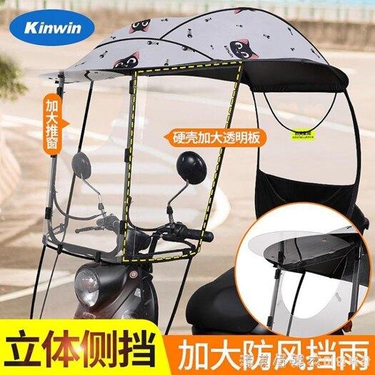 電動摩托車擋雨棚新款防雨電瓶車防曬擋風罩加厚車棚雨篷蓬遮陽傘 NMS漾美眉韓衣