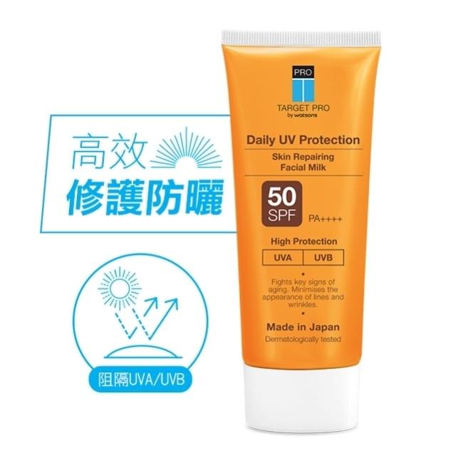 屈臣氏全效重點修護UV抗禦肌膚修護防曬霜SPF50 PA++++ 60公克/瓶