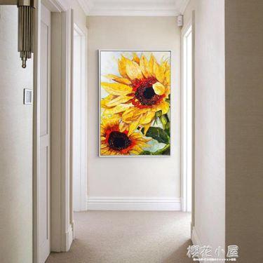 植物向日葵客廳裝飾畫臥室床頭掛畫玄關走廊過道餐廳牆畫壁畫油畫居家物語生活館