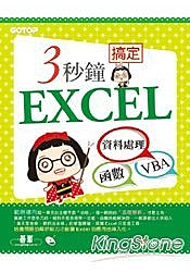 3秒鐘搞定EXCEL:資料處理→函數→VBA