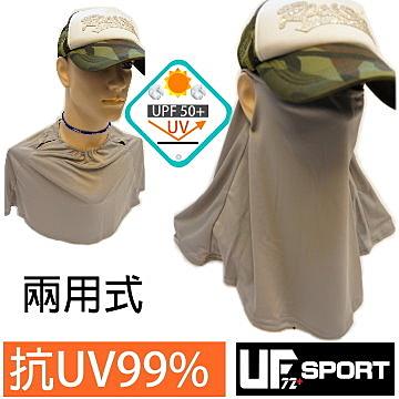 [UF72+] UF700 / 抗UV防曬臉肩頸三用超大裙口罩/ 灰色/休閒/釣魚/登山/自行車/健行/戶外