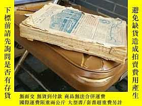 二手書博民逛書店旅行雜誌罕見第二十三卷 1949年 1~6期 合訂本Y14961
