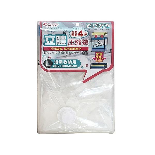 COCORO 樂品 立體棉被壓縮袋L(1入)【小三美日】