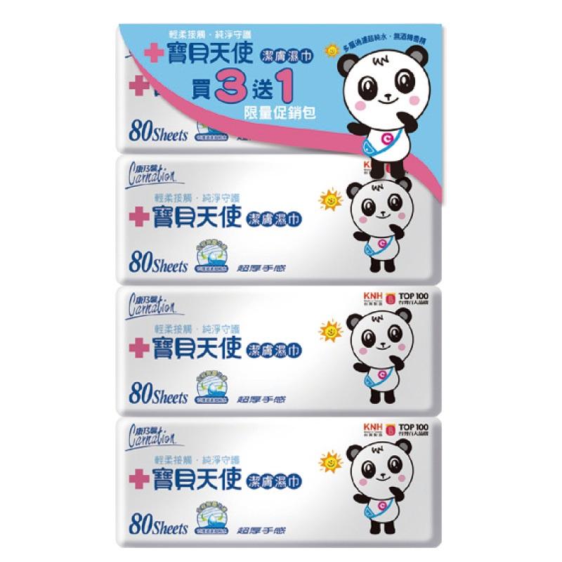 康乃馨寶貝天使潔膚濕巾促銷包-80PCx3包