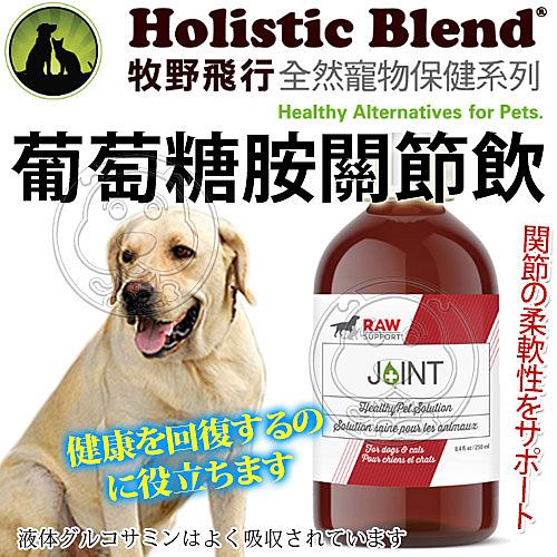 【培菓寵物48H出貨】牧野飛行全然寵物保健《複合葡萄糖胺液》250ml/罐