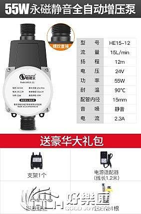 增壓泵家用全自動靜音熱水器加壓泵自來水24v直流管道小型水泵 好樂匯