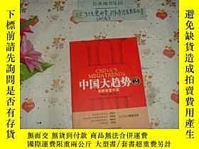二手書博民逛書店罕見中國大趨勢2-創新改變中國》文泉社會類40801-42MY1