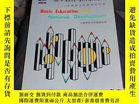 二手書博民逛書店基本教育與國家發展罕見中國四十年的歷史經驗 W10Y99 上海市