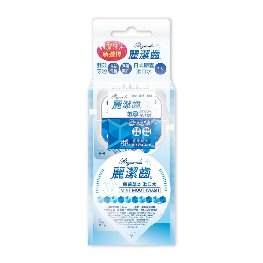 麗潔齒雙效牙粉日式膠囊漱口水3入組【康是美】[買1送1][下單1出貨2]