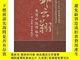 二手書博民逛書店罕見鄒雲翔實用中醫腎病學Y222192 王剛 編 中國中醫藥出版
