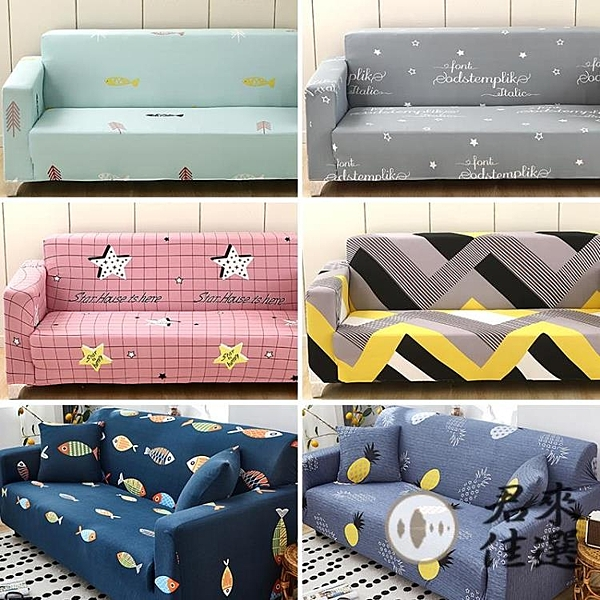 沙發套罩通用型全包萬能全蓋沙發坐墊防滑沙發巾【君來佳選】