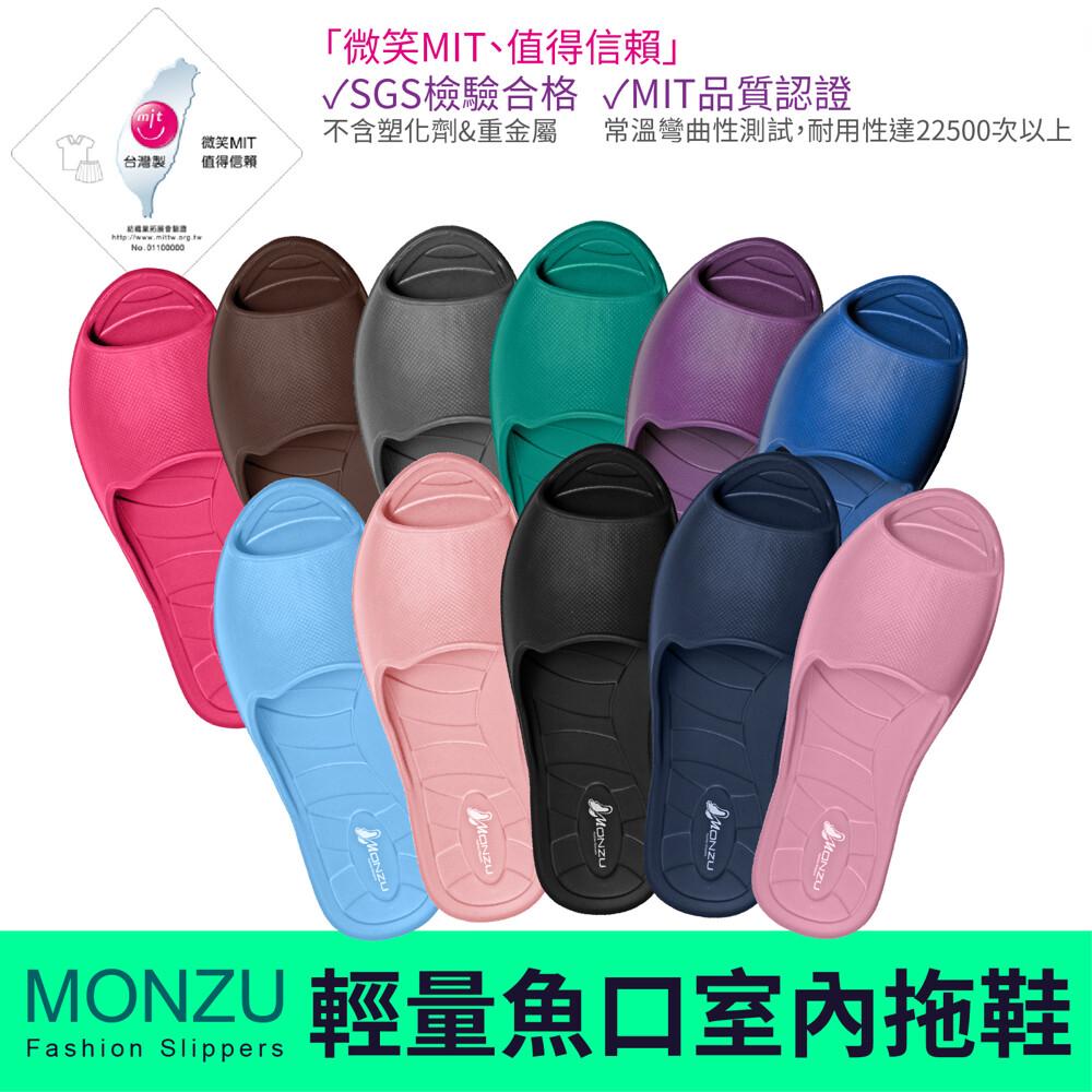 台灣製monzu 立體止滑一體成型輕量魚口室內拖鞋(親子款)