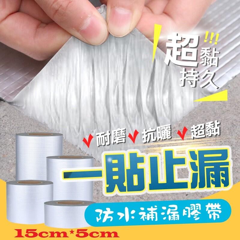 超黏補漏防水膠帶15cm*5m防水鋁箔方格防漏膠帶丁基膠帶 屋頂牆壁裂縫滲水管漏水抓漏止漏防水膠