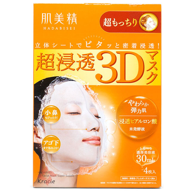 日本Kracie肌美精3D立體面膜【深層彈力】4入