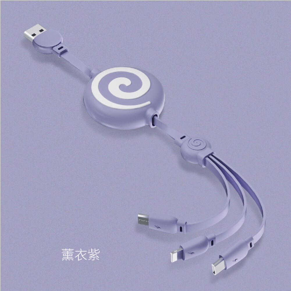 hondoni 棒棒糖伸缩液態一拖三適用蘋果type -c安卓三合一充電線薰衣紫