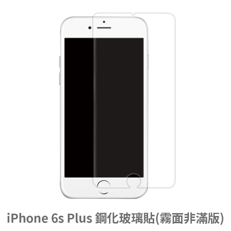 iPhone 6s Plus (霧面) 非滿版 螢幕保護貼 保護貼 玻璃貼 抗防爆 鋼化玻璃膜