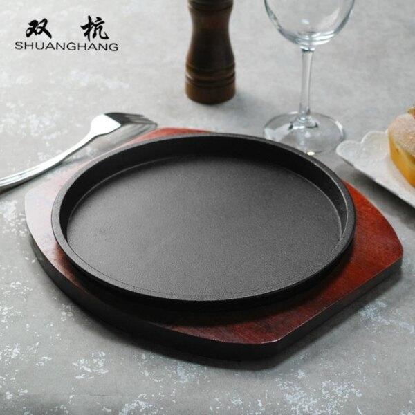 圓形家用西餐鐵板燒盤韓式烤肉鍋煎牛排盤不黏鑄鐵燒烤盤【全館免運 限時鉅惠】