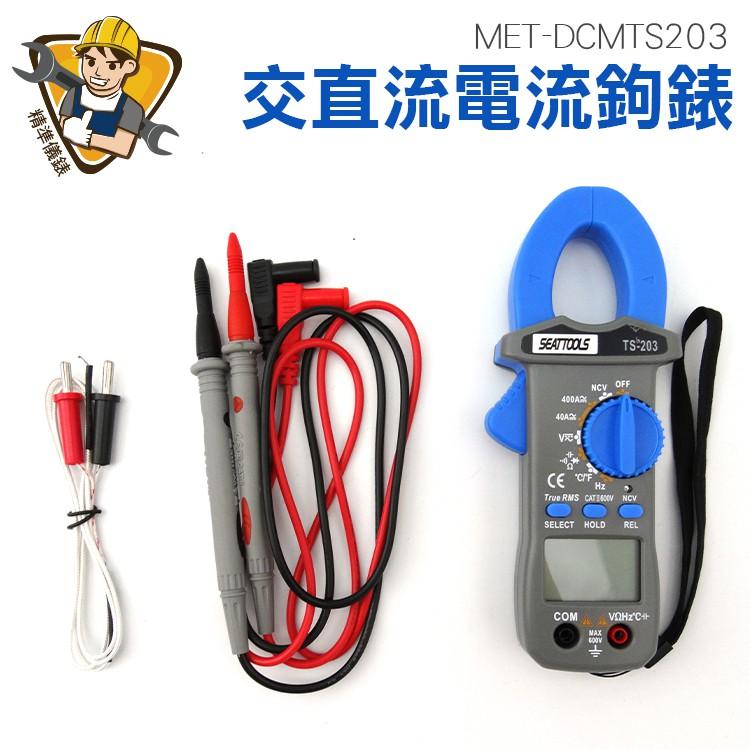 鉗形表 數字萬用萬能表 電壓電流表 交直流頻率 技師維修數字鉗形電流表 精準儀錶 MET-DCMTS203